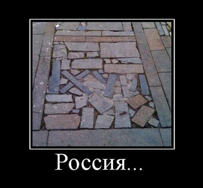 Своими, прикольные надписи про россию картинки