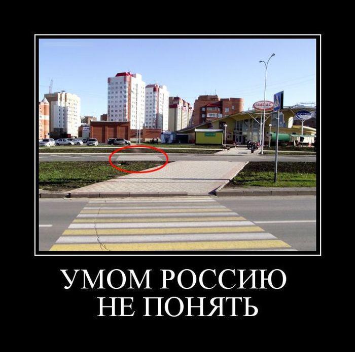 смотреть демотиваторы ржачные про россию